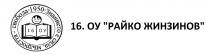 """16. ОУ """"Райко Жинзифов"""""""